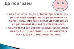 eurocodeweek1