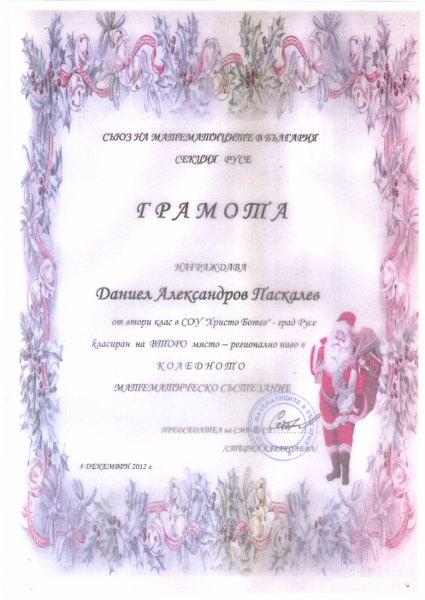 Даниел Паскалев