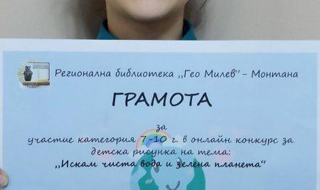 Цветелина Мартинова Денева отново с грамоти!