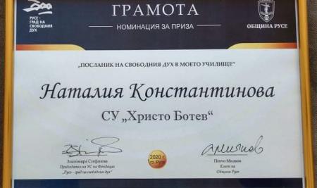 """Доктор Наталия Константинова """"Посланик на свободния дух в моето училище"""""""