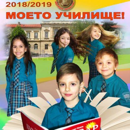 Прием в ПЪРВИ клас за учебната 2018/2019 година