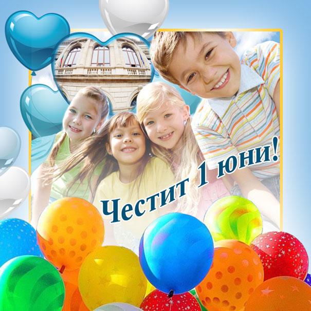 Мили, слънчеви деца, Честит празник!