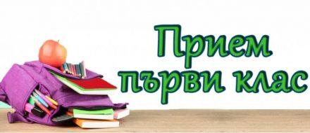 Прием на ученици в ПЪРВИ клас за учебната 2020/2021 година