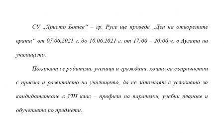 """""""Ден на отворените врати"""" 07.06.2021 – 10.06.2021 от 17:00 – 20:00"""