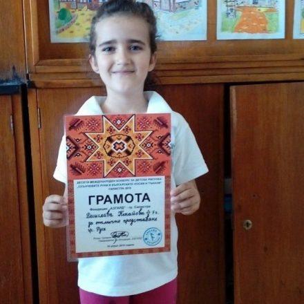 Международен конкурс за детска рисунка