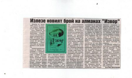 """Публикация във в-к Бряг за алманах """"Извор"""""""