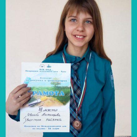 Медали от Международен конкурс за фотография и рисунка