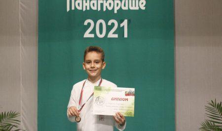 """Първо място за Мартин Сиромахов от 5г на XVI-тия Национален фестивал """"Родолюбие 2021"""""""