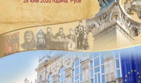 Класиране национален кръг на олимпиадата по история и цивилизации