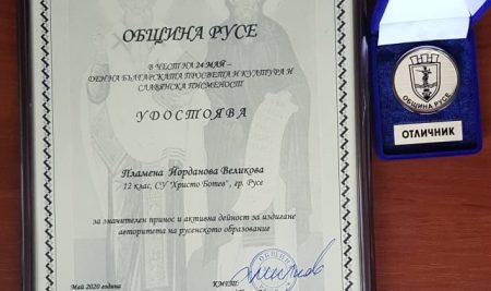 """Възпитаничка на СУ """"Христо Ботев"""" с награда от кмета на Русе"""