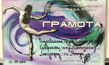 Международен танцов фестивал