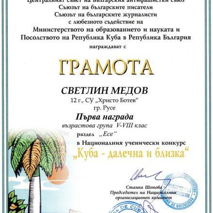 """Първо място в Националния ученически конкурс """"Куба – далечна и близка"""""""