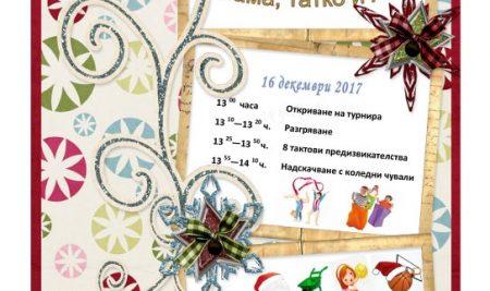 """Коледен турнир """"Мама, татко и АЗ"""" 5в и 5г класове"""