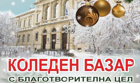 "Коледен базар в СУ ""Христо Ботев"""