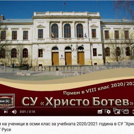 Прием в ОСМИ клас учебна 2020/2021 година