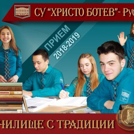 Прием в ОСМИ клас за учебната 2018/2019 година