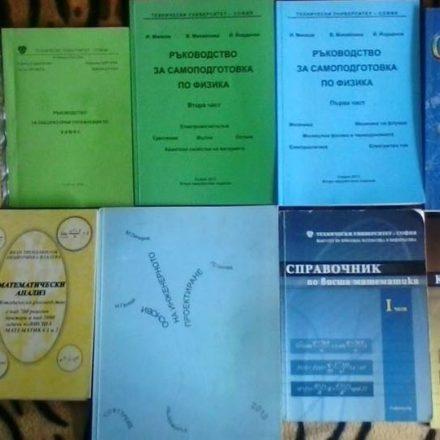 Учебници за учебната 2017-2018 година
