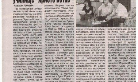 """""""Жива традиция"""" II том на историческото изследване за училище """"Христо Ботев"""" – Русе"""
